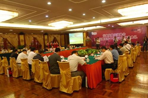 行业发展交流峰会