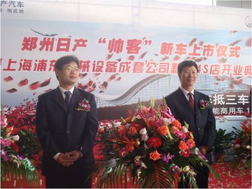 郑州日产汽车有限公司副总经理苏维彬先生(右一)与品牌广宣部部长郭红军先生(左一)