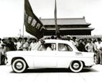 第一辆井冈山牌汽车在天安门