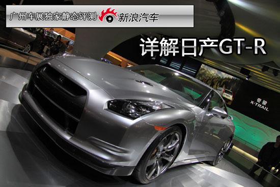 广州车展静态评测日产GT-R