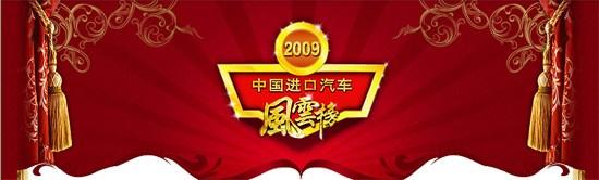 """""""2009中国进口汽车风云榜"""" 全面启动"""