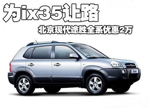 为ix35让路 北京现代途胜全系优惠2万元