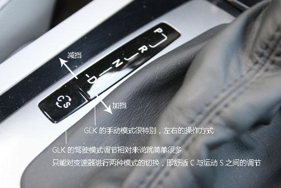 GLK的驾驶模式只有挡位可调