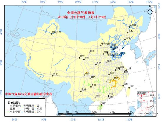 中国气象局与交通运输部2010年01月03日 联合发布全国主要公路气象预报