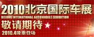 2010北京国际车展