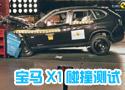 宝马X1碰撞测试