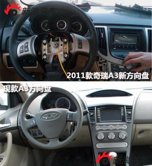 2011款奇瑞A3与现款比较