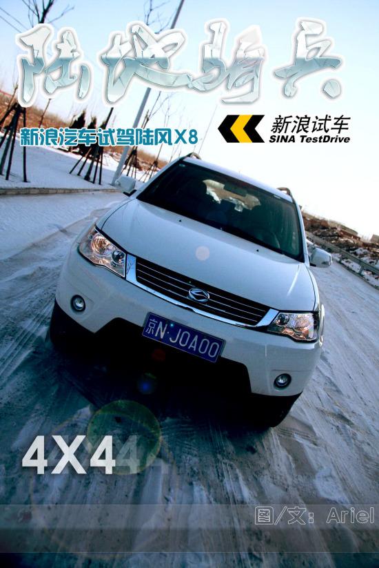 新浪汽车试驾陆风X8四驱版2.4升豪华型