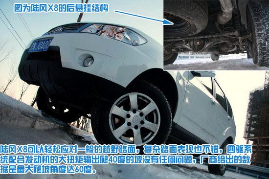 陆风X8是一款以突出的越野性能为主打的城市SUV