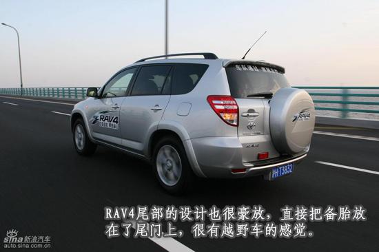 一汽丰田RAV4外观