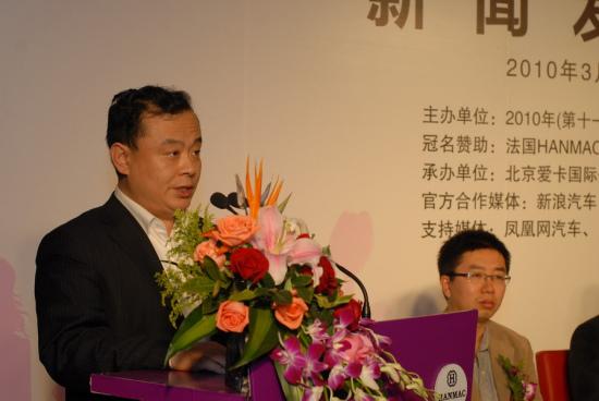 中国国际贸易促进委员会汽车行业分会会长暨2010(第十一届)北京国际汽车展览会组委会秘书长王侠先生