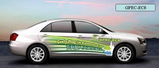 吉利GPEC-EC8概念车
