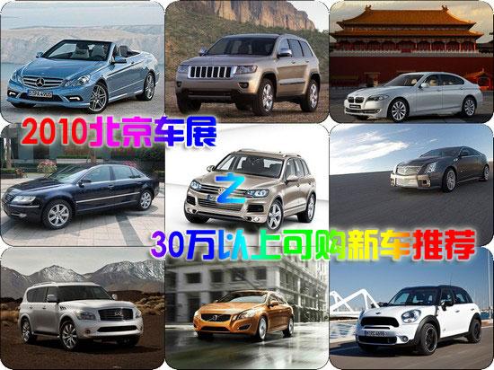 2010北京车展之30万元以上可购新车推荐