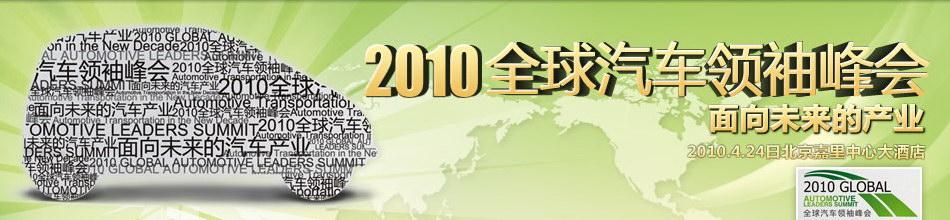 2010全球汽车领袖峰会