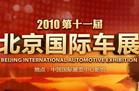 新浪汽车强力推出:北京车展前后购车意向调查