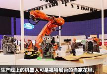 2010北京车展探馆之福特展台机器人当家