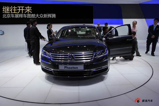 点击图片查看北京车展释车图酷:大众新辉腾