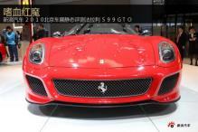 2010北京车展释车图酷:法拉利599 GTO