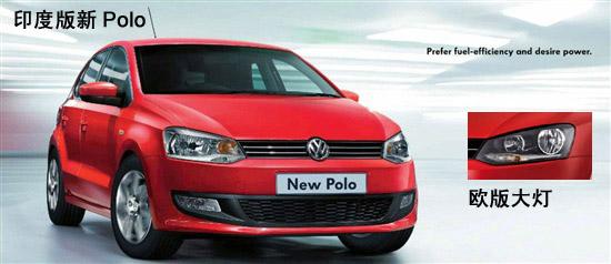 低配车型的大灯造型则采用在印度新德里车展上发布不久的印度版新Polo一致的简化版组合灯
