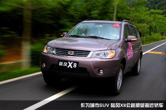X8公路驾驶感受接近轿车