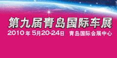 2010青岛车展官网