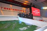 2007.07.19广汽本田汽车研究开发有限公司成立领导观看沙盘