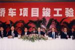 2000.02.28广汽本田项目竣工验收