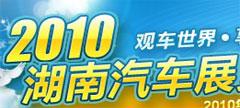 2010湖南车展