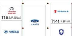 重庆车展展位图
