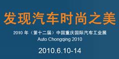 重庆车展官方网站