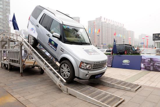 路虎在京举办越野鉴车会 新款车型一并亮相