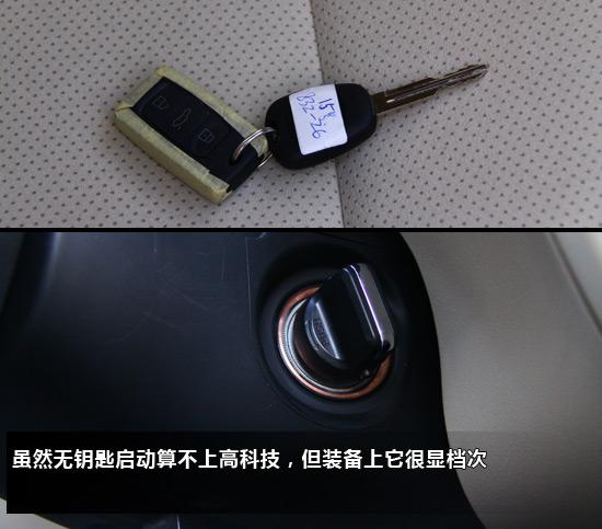 无钥匙启动系统算是个高端装备
