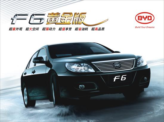 比亚迪F6黄金版