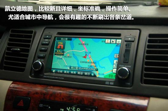 gps的诱惑 评测吉利远景豪华智能导航版(3)_新浪汽车