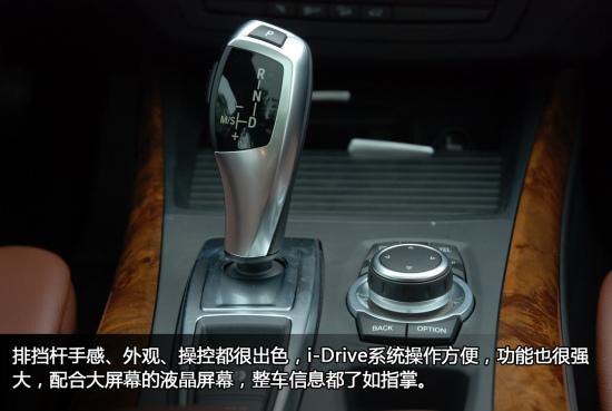 新宝马X5排挡把和i-Driver系统