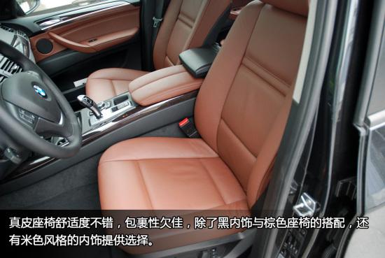 新宝马X5前排座椅