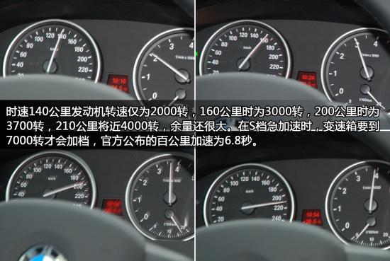 新宝马X5时速转速对应图