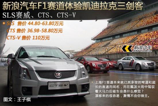 新浪汽车上海F1赛道体验凯迪拉克三剑客