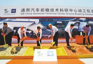 通用汽车中国前瞻技术科研中心破土动工