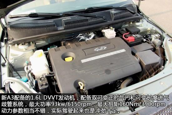 奇瑞新A3 1.6DVVT三厢尊贵型 发动机
