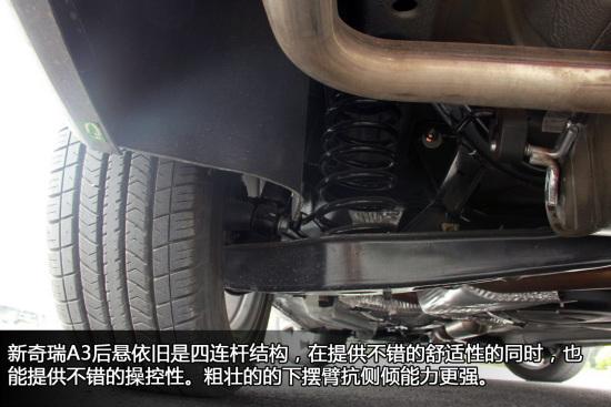 奇瑞新A3 1.6DVVT三厢尊贵型 后悬挂