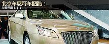 北京车展释车图酷:华泰汽车B11