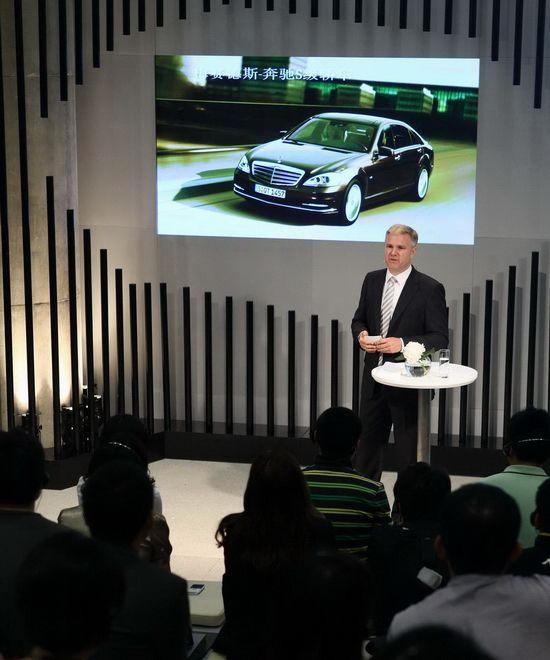 梅赛德斯-奔驰S级轿车历史品鉴媒体沙龙在京举行