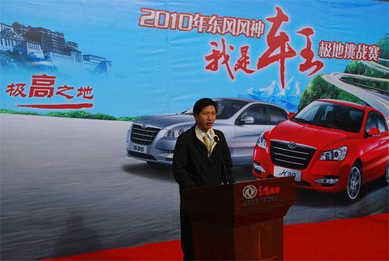 东风乘用车公司市场销售部副部长黎峥
