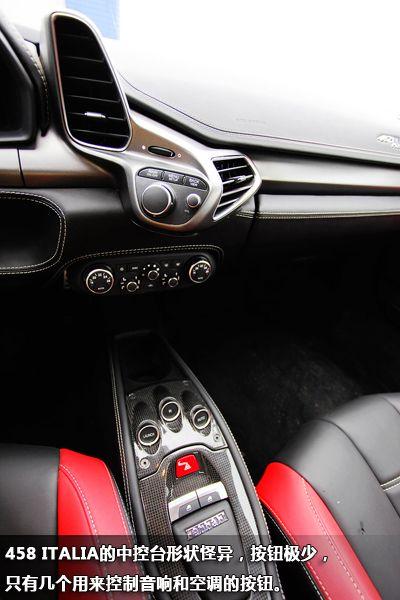 法拉利458 Italia内饰图片