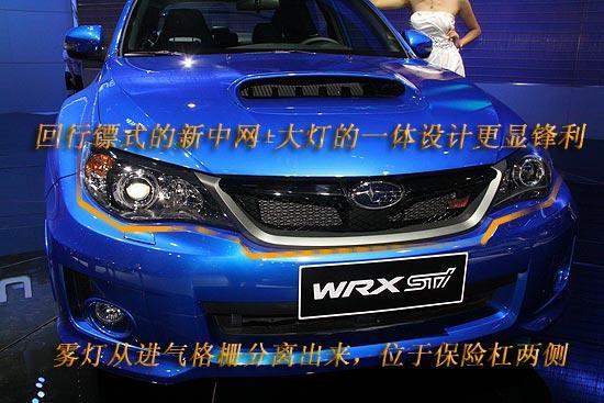 图解斯巴鲁新三厢WRX STi