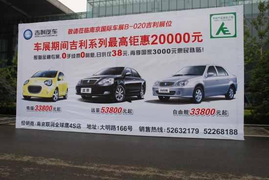 吉利车型最高优惠2万