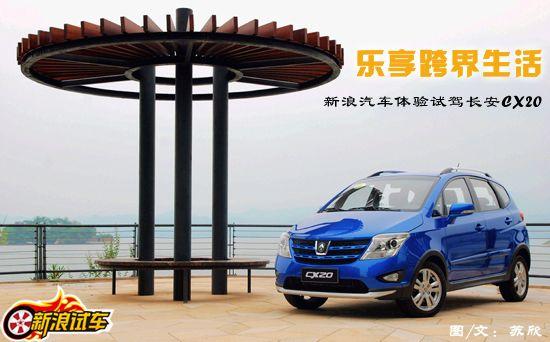 乐享跨界生活 新浪汽车体验试驾长安CX20