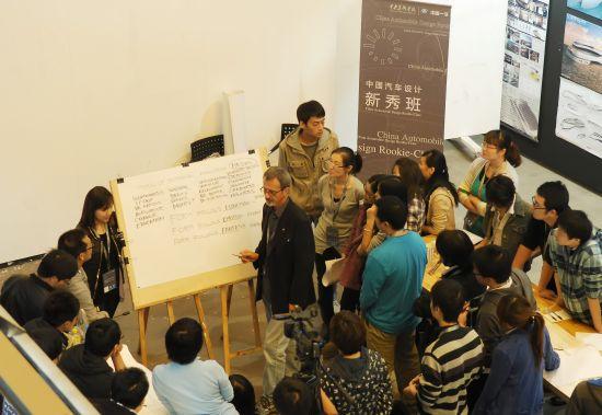 首届中国汽车设计新秀班正式开课