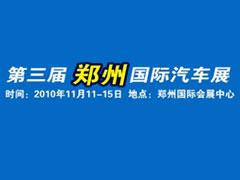 2010郑州车展官网